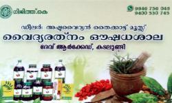 VAIDYARATHNAM AYURVEDA MEDICAL SHOP, MEDICAL SHOP,  service in Kadalundi, Kozhikode