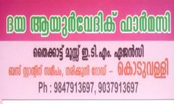 DAYA AYURVEDIC PHARMACY, AYURVEDIC HOSPITAL,  service in Koduvally, Kozhikode