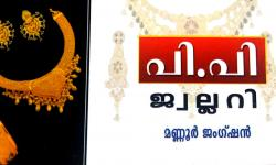 P.P.JWELLERY, JEWELLERY,  service in Mannur, Kozhikode