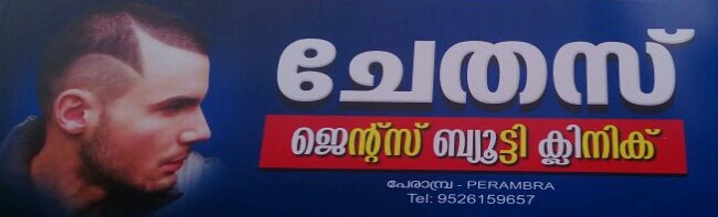 CHETHAS BEAUTY CLINIC, GENTS BEAUTY PARLOUR,  service in perambra, Kozhikode