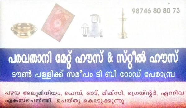 PARAVATHANI MET HOUSE, GROCERY SHOP,  service in perambra, Kozhikode
