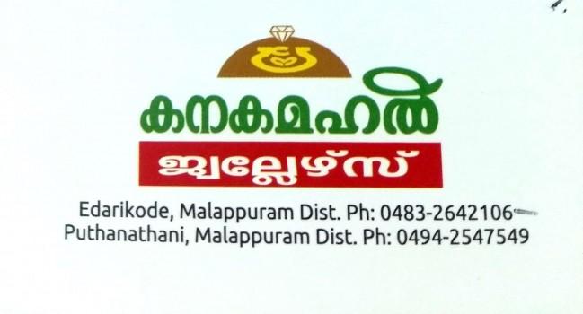 KANAKAMAHAL  JEWELLERS, JEWELLERY,  service in Kottakkal, Malappuram