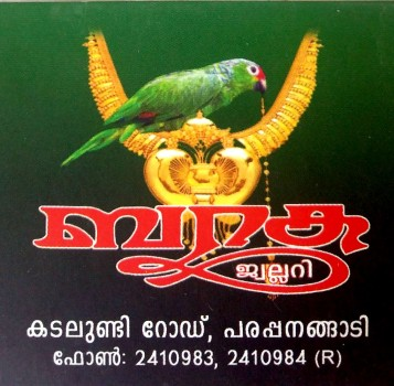 BARAKA JEWELLERS, JEWELLERY,  service in Parappanangadi, Malappuram