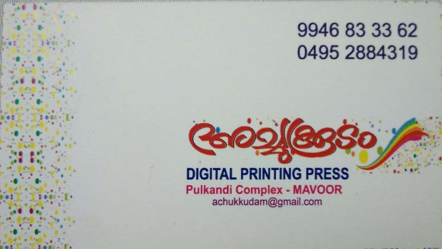 Achukoodam press Global Net Cafe, PRINTERS,  service in Mavoor, Kozhikode