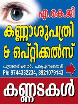 AKG EYE CARE AND OPTICALS, EYE HOSPITAL,  service in Parappanangadi, Malappuram