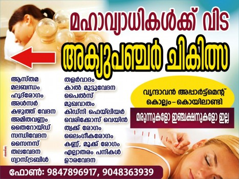 THE BEST ACUPUNCTURE MEDICAL CENTER, POLY CLINIC,  service in Koylandy, Kozhikode