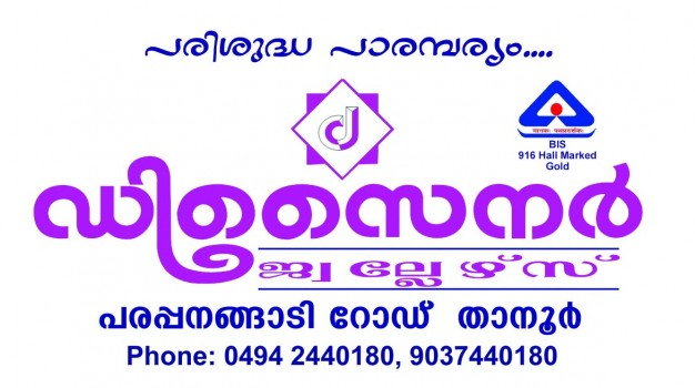 DESIGNER JEWELLERS, JEWELLERY,  service in Tanur, Malappuram