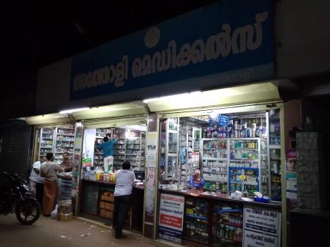 ATHOLI MEDICALS  AND SHAKTHI MEDICALS, MEDICAL SHOP,  service in Atholi, Kozhikode