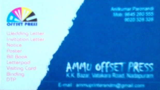 AMMU OFFSET PRESS, PRINTERS,  service in Nadapuram, Kozhikode