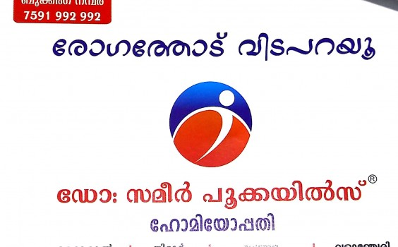 Dr SAMEER POOKKAYIL S HOMEOPATHY, HOMEOPATHY HOSPITAL,  service in Valanchery, Malappuram