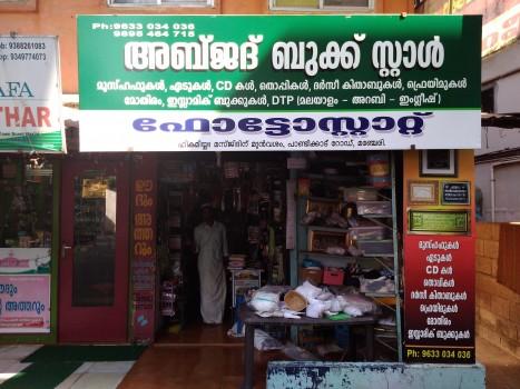 ABJAD BOOK STALL, BOOK & EDU TOYS,  service in Manjeri, Malappuram