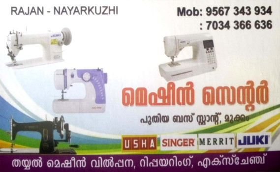 MACHINE CENTRE, SEWING MACHINE,  service in Mukkam, Kozhikode