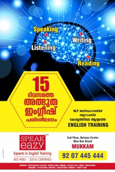 SPEAKEAZY, SPOKEN ENGLISH/IELTS,  service in Mukkam, Kozhikode