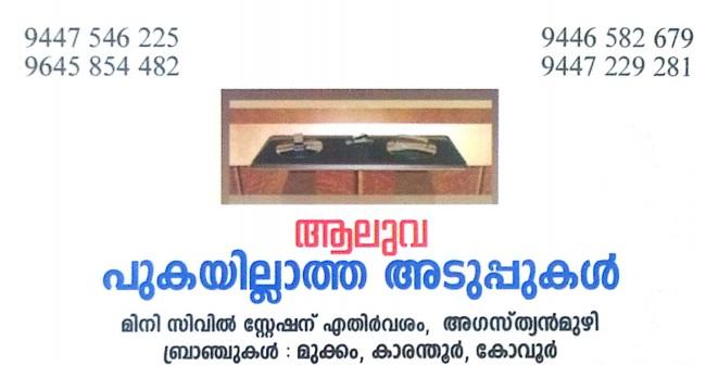 ALUVA KICHEN, KICHEN CABINET SHOP,  service in Mukkam, Kozhikode