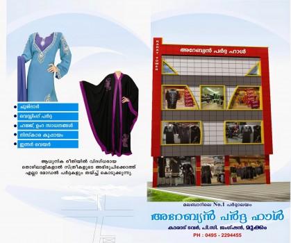 ARABIAN PARDHA HALL, TEXTILES,  service in Mukkam, Kozhikode