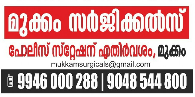 MUKKAM SURGICALS, MEDICAL EQUIPMENTS,  service in Mukkam, Kozhikode