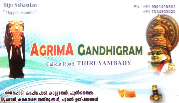 AGRIMA GANDHIGRAM, ART & CRAFT,  service in Thiruvambadi, Kozhikode