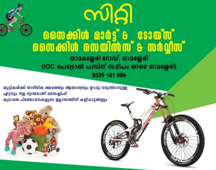 CITY CYCLE MART, CYCLE SHOP,  service in Omassery, Kozhikode