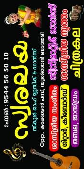 SWARALAYA, MUSIC & DANCE SCHOOL,  service in Sulthan Bathery, Wayanad