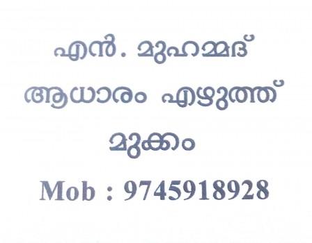 N MUHAMMAD, DOCUMENT WRITERS,  service in Mukkam, Kozhikode
