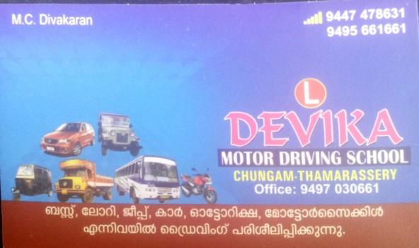 DEVIKA Motor Driving School, DRIVING SCHOOL,  service in Thamarassery, Kozhikode