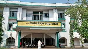 GOVERNMENT, CIVIL STATION in Kerala